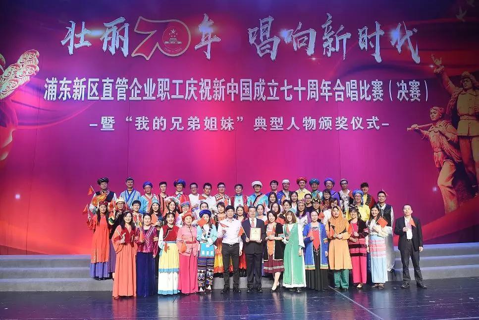 天安财险合唱团荣获浦东新区直管企业职工庆祝新中国成立70周年合唱比赛(决赛)一等奖插图(1)