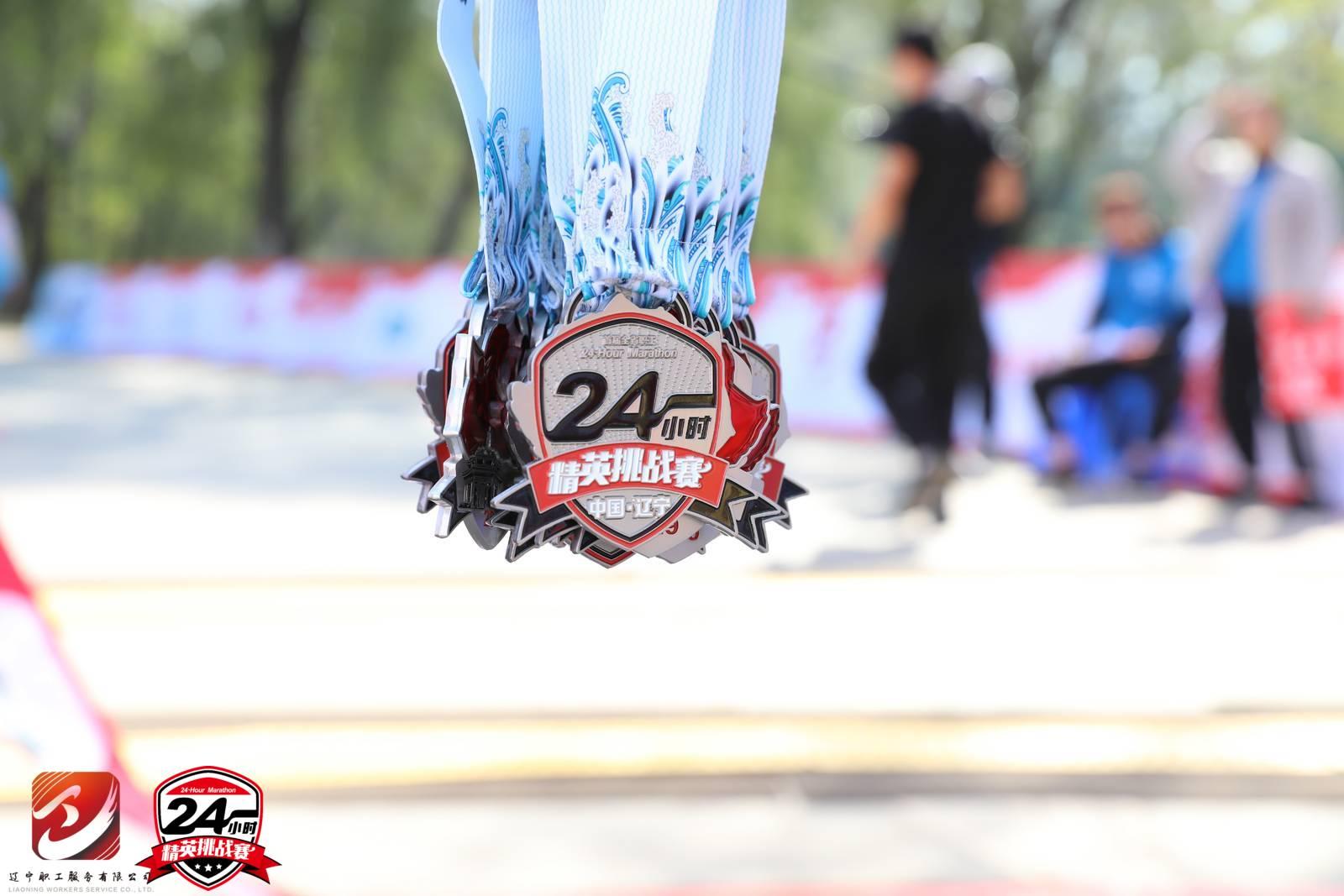 首届全省职工24小时精英挑战赛 在沈阳举行