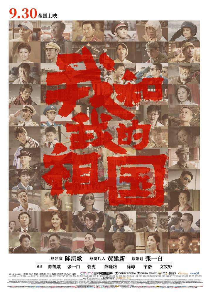 《我和我的祖国》终极预告 献给每一位平凡而真实的中国人