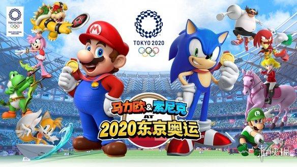 世嘉:《马里奥和索尼克的东京奥运会》全新竞技项目