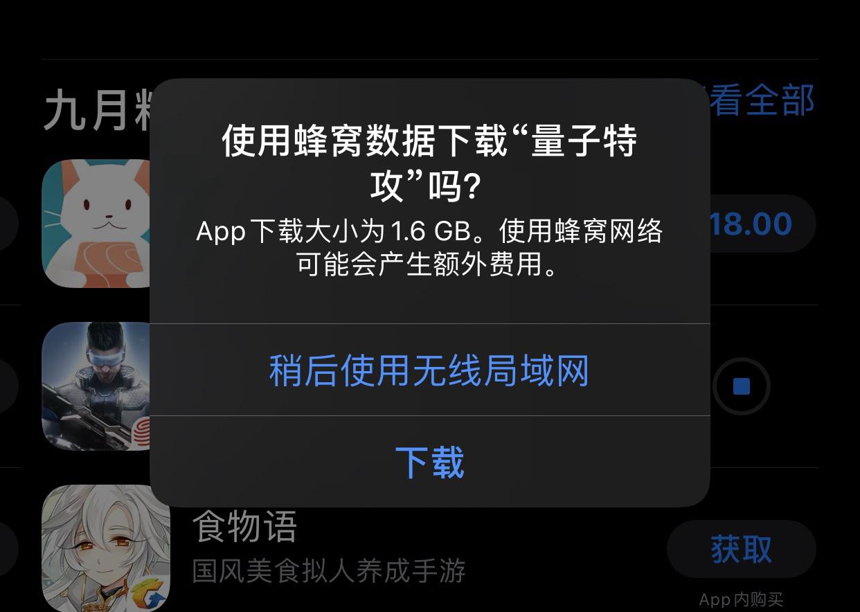 iOS 13已正式解禁移动数据下载应用的200MB流量限制