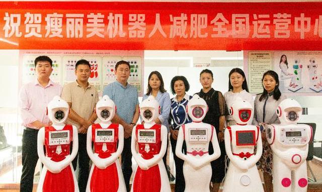 瘦丽美智能机器人让瘦和美常伴你左右