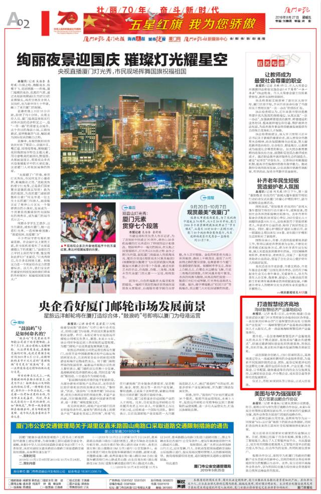 厦门日报:打造智慧经济高地 一品创客海峡智慧经济产业基地启动