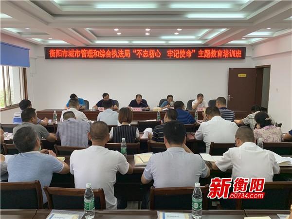衡阳城管加强主题教育学习 探求城市管理新举措