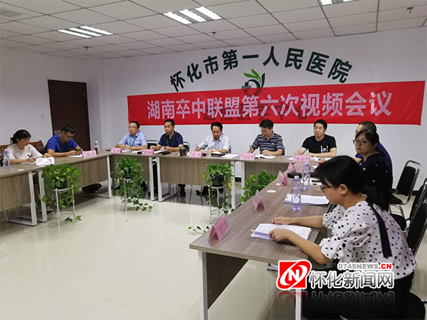 <b>湖南卒中联盟第六次远程视频会议在怀化召开</b>