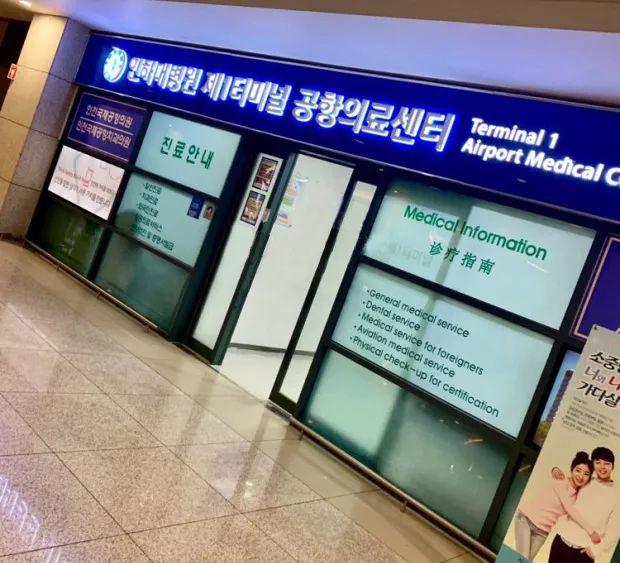 仁川机场t1 b1层的医疗急救中心(网络图片)