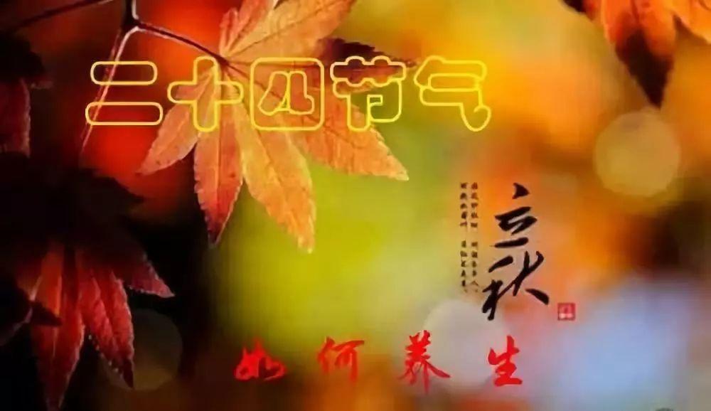 """【滚动】【新健康】秋季如何养生?宁夏中医专家:秋收时节要养""""收""""!"""