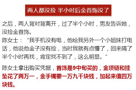 杭州情侣大街上吵架,女方扔下金首饰就走!现在尴尬了