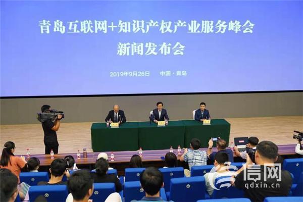 2019青岛互联网+知识产权产业服务峰会10月举行