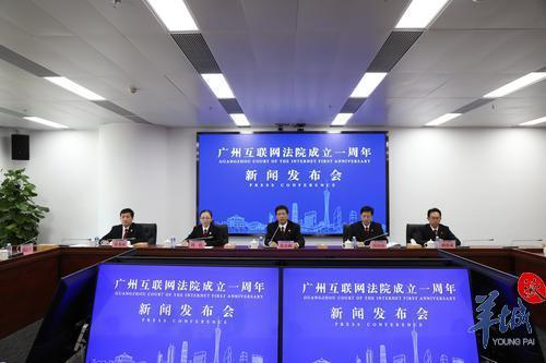 广州互联网法院成立一周年:庭审平均花了25分钟