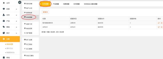 汽车4s店会员管理系统软件开发