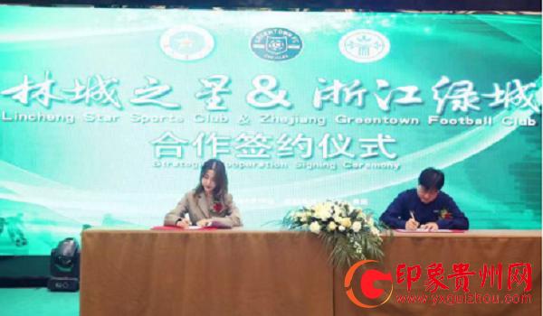 共聚林城 牵手绿城 贵阳林城之星与浙江绿城足校签订合作协议