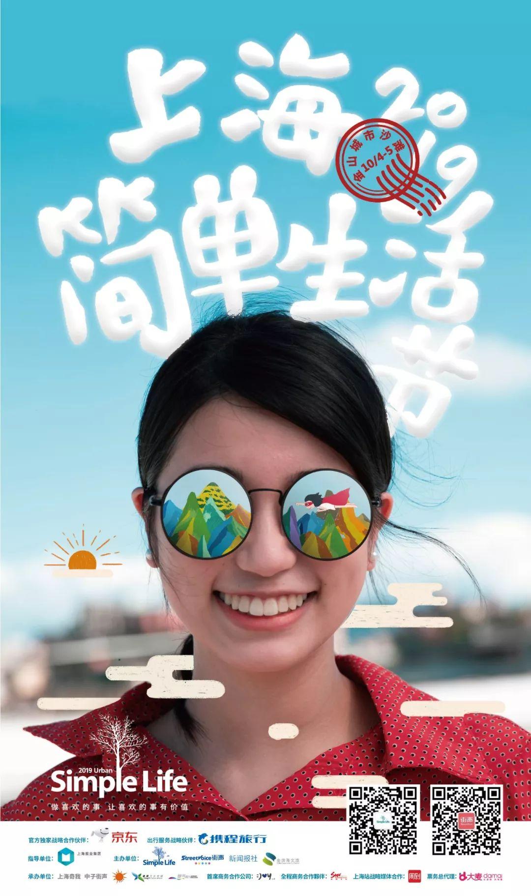 <b>福利丨2019上海简单生活节中奖名单</b>