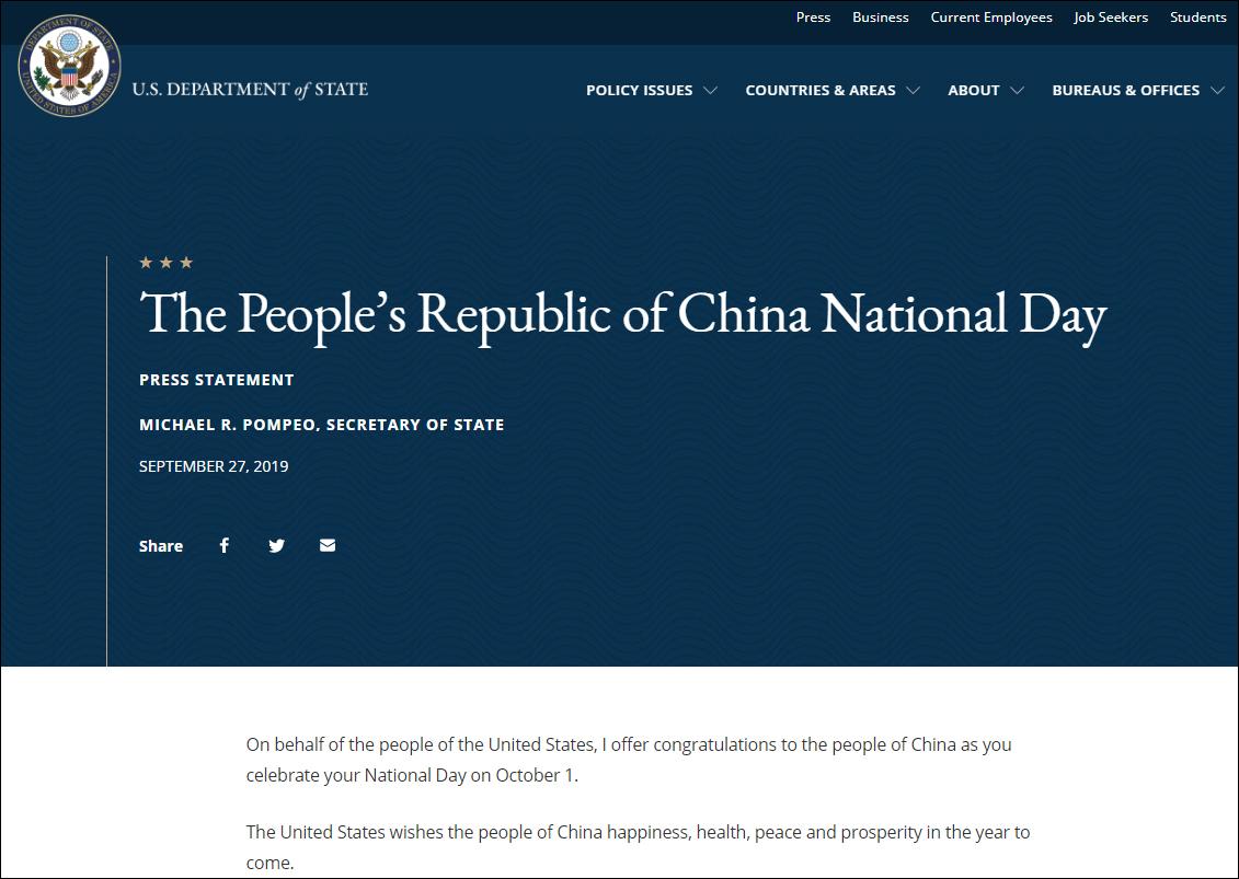 蓬佩奥祝贺中国国庆