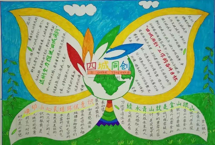一張張主題手畫報的繪制,表達了孩子們對未來達州的憧憬,更為校園增添