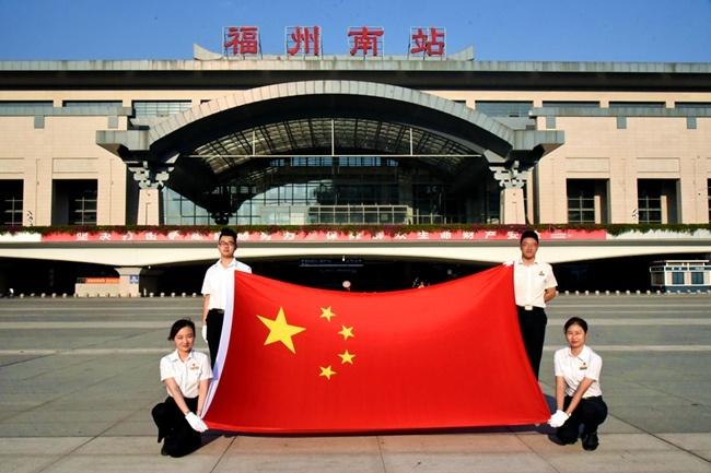 """福州火车站:""""我与国旗在一起,我为祖国庆周年"""""""