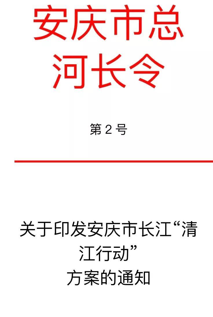 "<b>安庆市长江 ""清江行动""方案出台</b>"