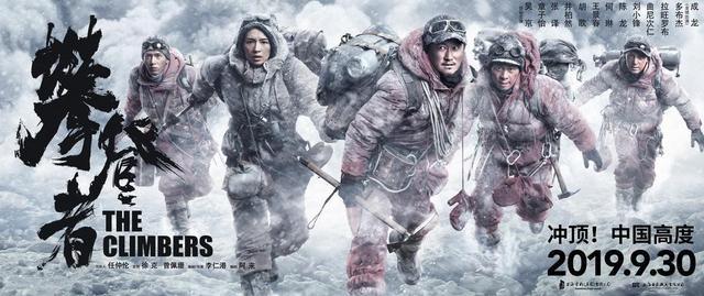 攀登者掀起登山热,胡歌太太团在《明日之后》重走登山路