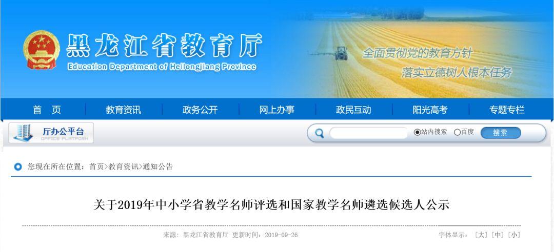 【公示】黑龙江这些中小学老师出名啦!快看有你的老师吗?