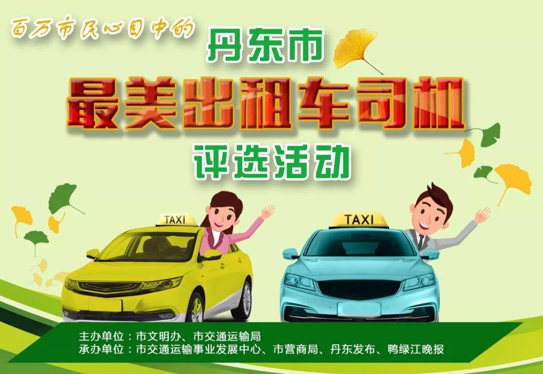 """的姐亮相!竞争""""丹东最美出租司机"""",请支持她们……"""