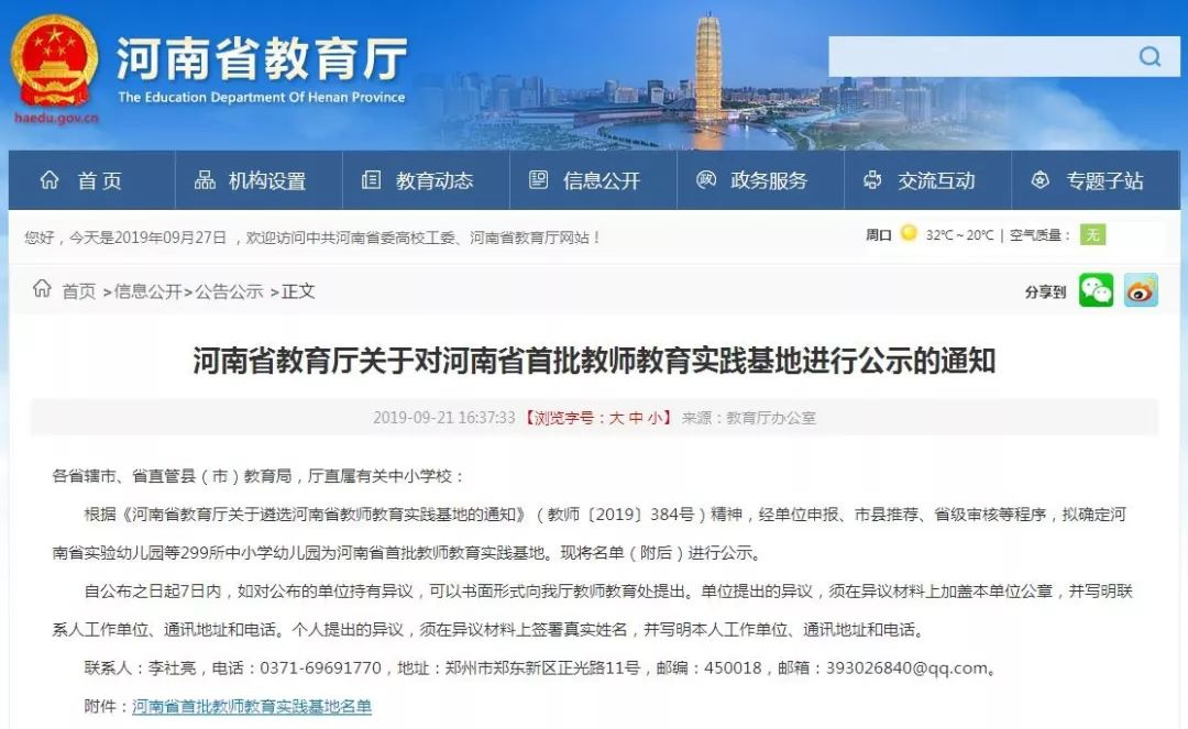 拟确定河南省实验幼儿园等299所中小学幼儿园为河南省首批教师教育