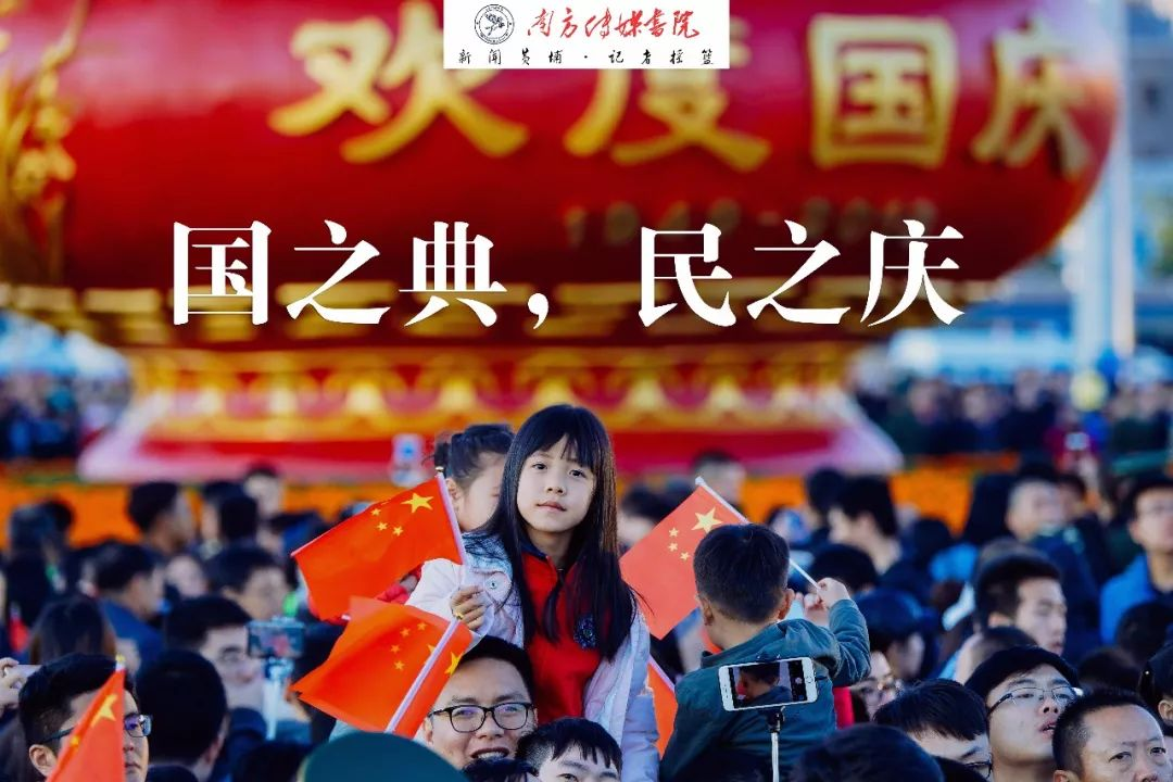 中国记者国庆报道实用手册:这些要点必须掌握