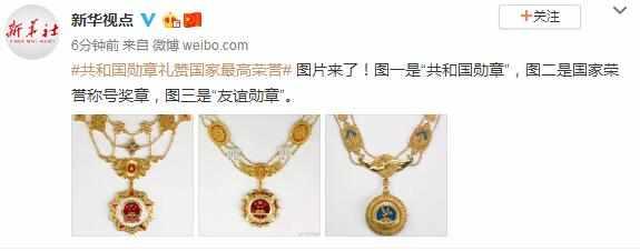 """""""共和国勋章""""""""友谊勋章""""和国家荣誉称号奖章长啥样?图来了!"""
