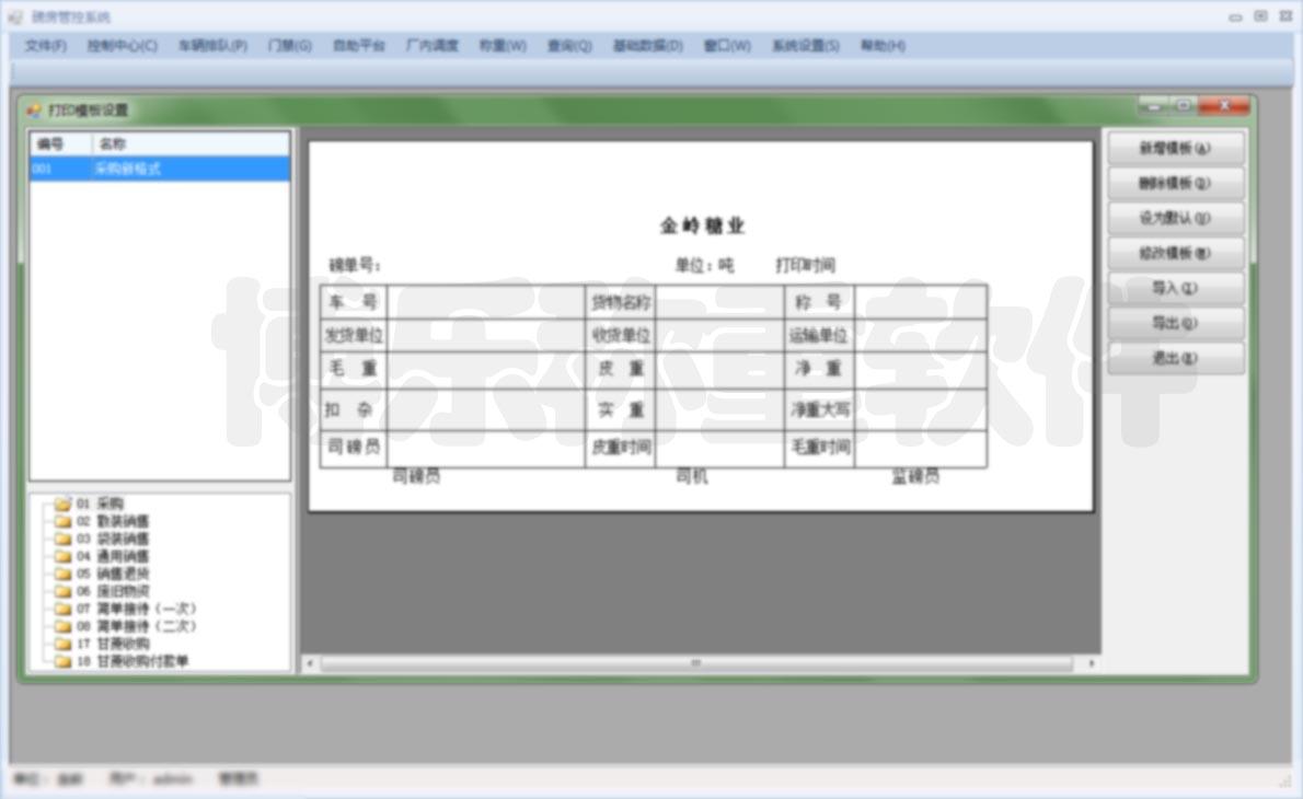 易达销售清单打印软件增强版下载(打印销... - 数码资源网手机版