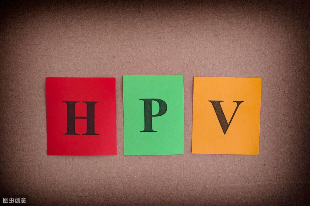 HPV病毒感染到底有多严重?HPV阳性怎么治疗?专业回答,不看后悔
