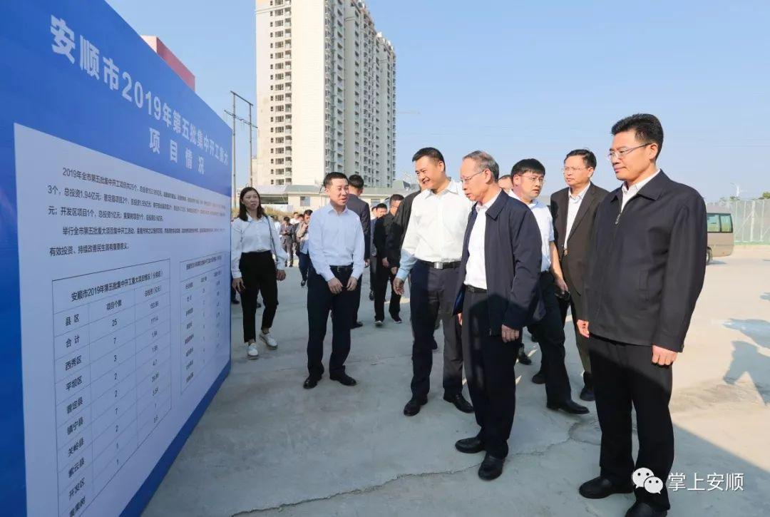 安顺市举行2019年第五批重大项目集中开工仪式  开工项目25个  总投资153.99亿元
