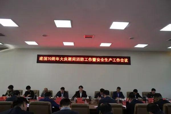 发布 | 绥芬河市长王志刚主持政府常务会专题讨论研究消防安全工作