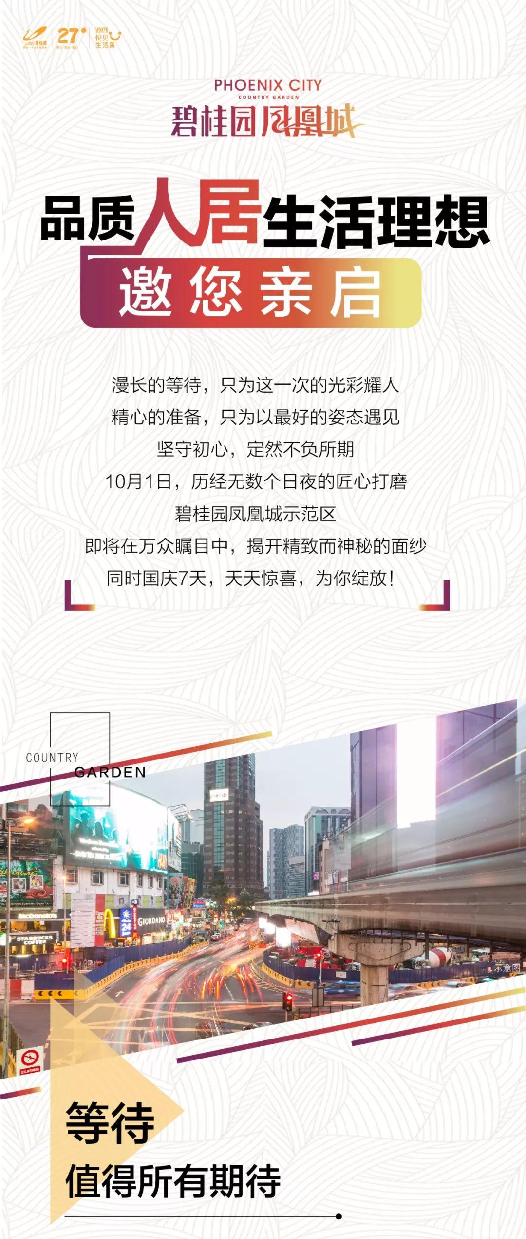 碧桂园凤凰城示范区载誉将启,大城荣耀邀您亲鉴!