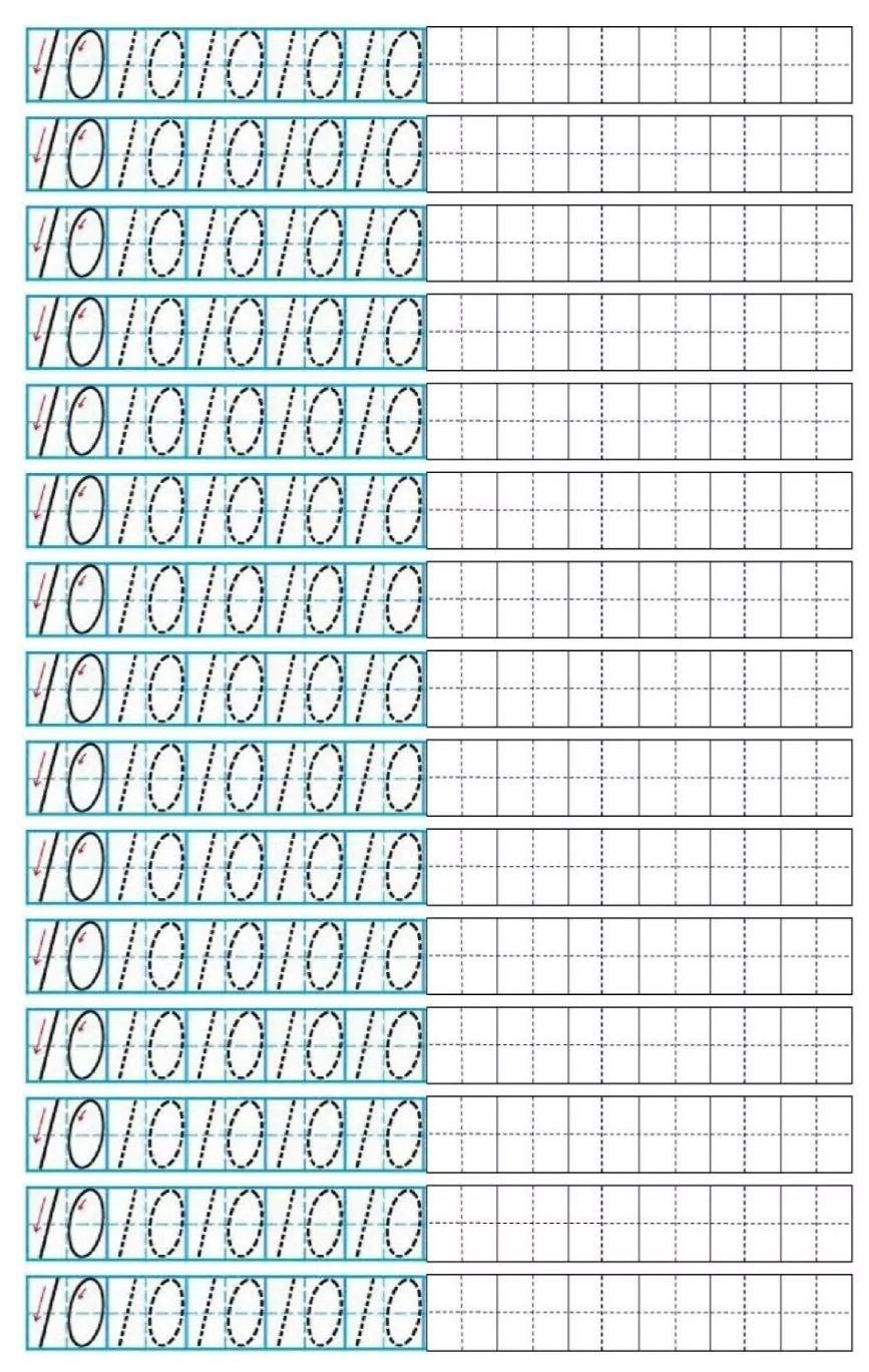 数字描红1到10打印版