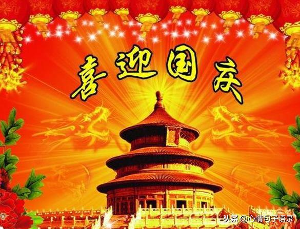 国庆节快乐的祝福语