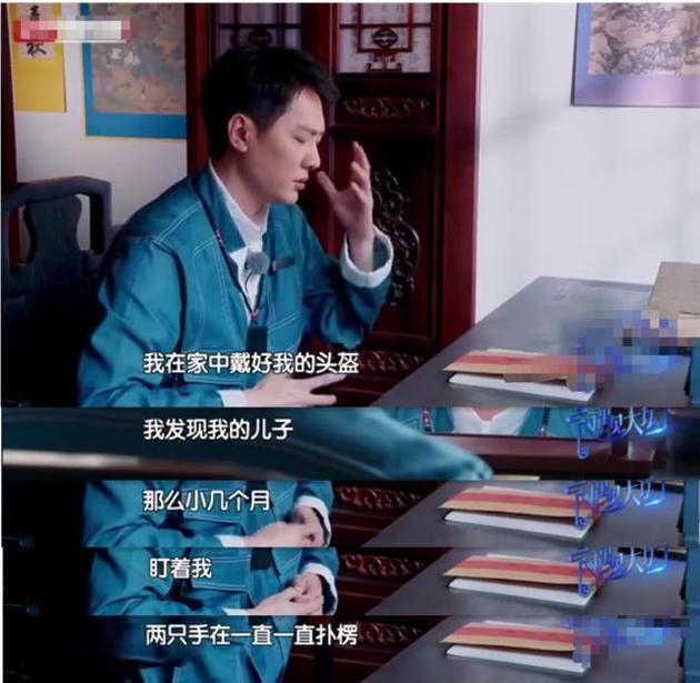 冯绍峰首次公开谈儿子 出于安全考虑不愿儿子骑车
