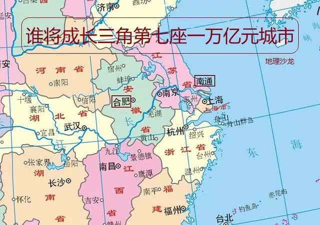 江苏南通和安徽合肥,谁将成为长三角地区第七座一万亿元城市?