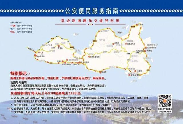 <b>国庆期间,汕头南澳岛将实施严格交通管制,具体方案在这</b>