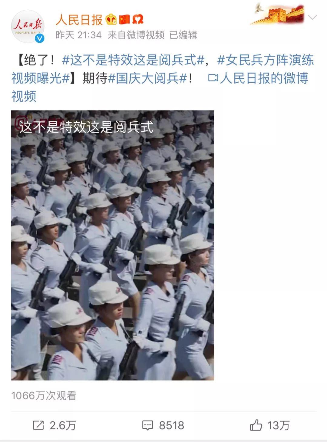 绝了!这不是特效这是阅兵式,女民兵方阵演练视频曝光