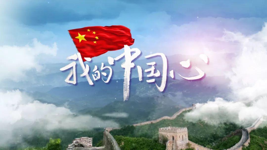 《我的中国心》:用心讲好故事