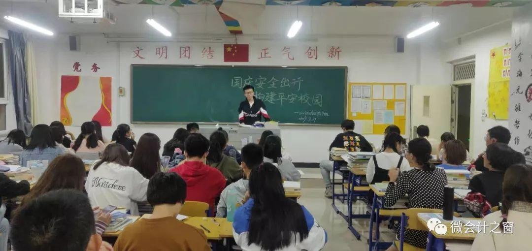 会计学院召开国庆假期安全教育主题班会