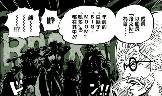 海贼王最新剧情_《海贼王》大妈并不是洛克斯海贼团的唯一女性,当时还有另外 ...