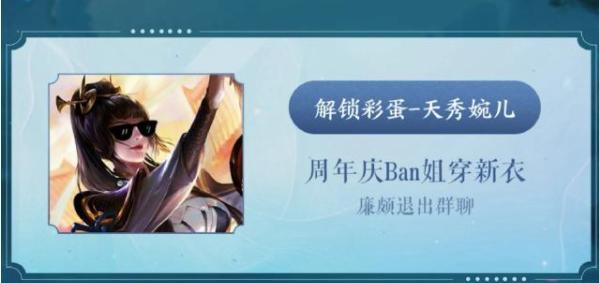 王者荣耀四周年限定皮肤确定李白凤求凰即将优化返场投票胜率大