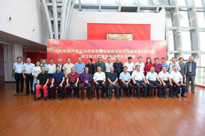 山东省齐鲁文化传承发展促进会文化艺术委员会(书画院