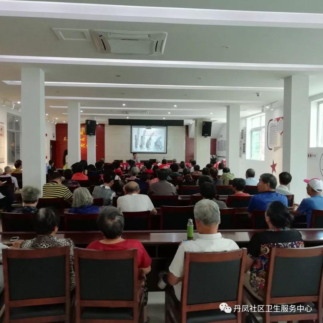 丹凤社区卫生服务中心骨质疏松专题活动