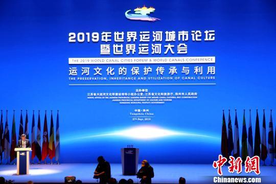 """运河城市""""扬州聚会""""探讨运河文化促进城市发展之路"""