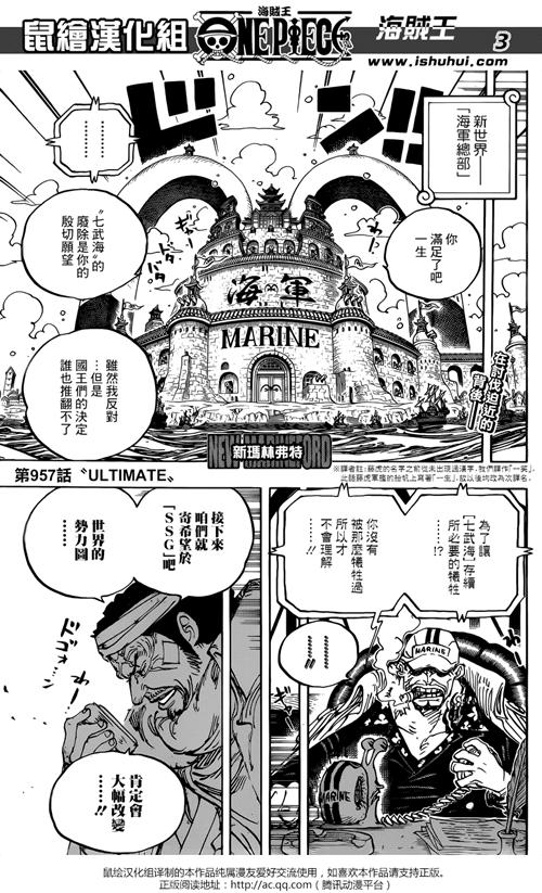 海贼王漫画957话鼠绘汉化最新情报!海贼王957漫画分析