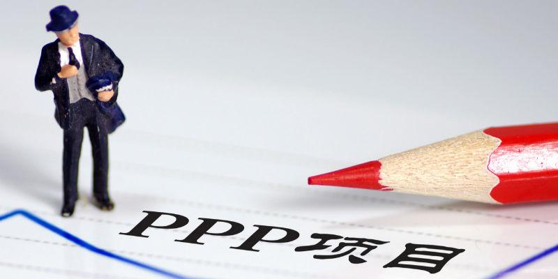 胸型PPP的信心:《PPP资产交易规则