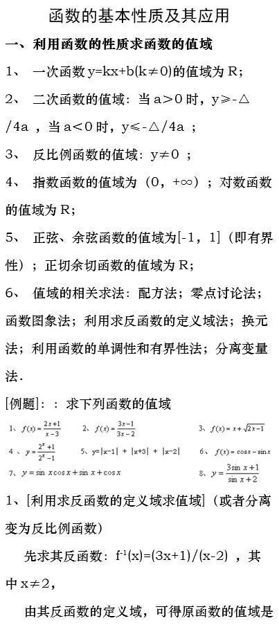 <b>【干货】一篇搞定函数性质、分段函数、抽象函数!</b>