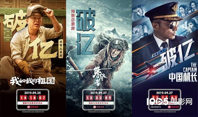 国庆档三部影片预售均破亿 同天点映开启票房大战