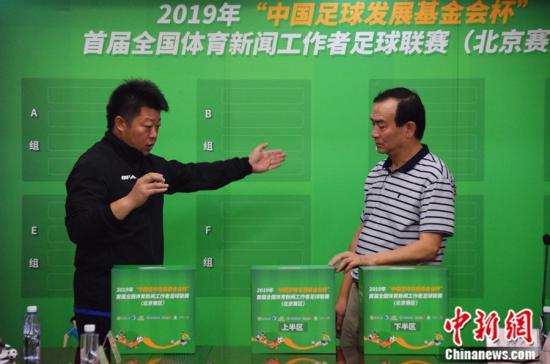全国体育新闻工作者足球联赛北京赛区抽签仪式举行